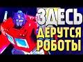 Обзор игры Transformers Devastation/Слешер по Трансформерам