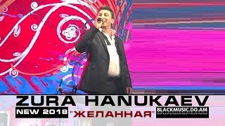 Sammy Flash feat. Zura Hanukaev - Желанная 2018 ( Spitakci Hayko Cover) Alla yar