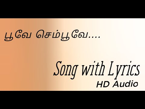 Download Poove sempoove vaasam varum  lyrics with song|manasu|karthic,radha ravi,priyasri |Ilayaraja
