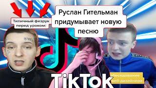 тикток подборка мемов (38)