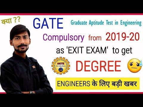 GATE is compulsory from 2019-20 for ENGINEERS ?? डिग्री प्राप्त करने के लिए अब गेट अनिवार्य ??