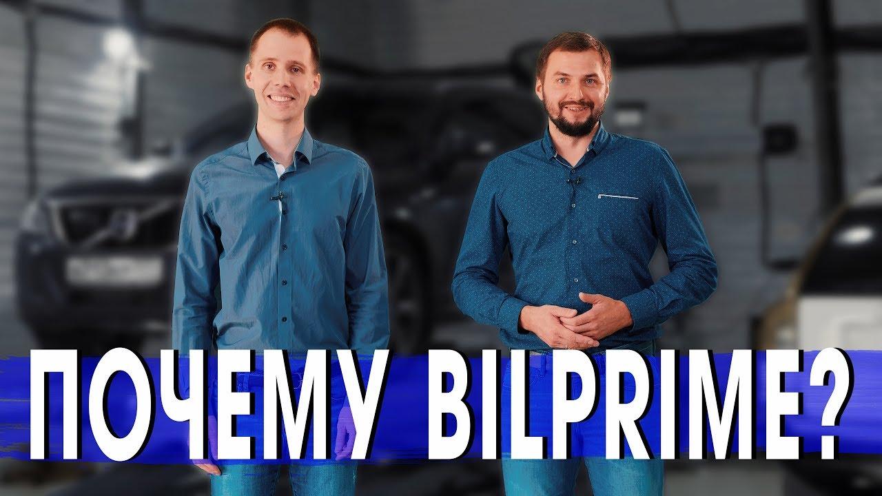 Сервис Вольво и ремонт Вольво (Москва и область) II Специализированный сервис Билпрайм (Bilprime.ru)