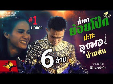 น้ำตาย้อยโป๊ก -  ลุงพล ปะทะ ป้าแต๋น I Jintara Poonlarp 「Official MV」