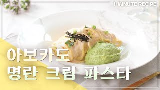 [1 minute recipe] 아보카도 명란 크림 파…