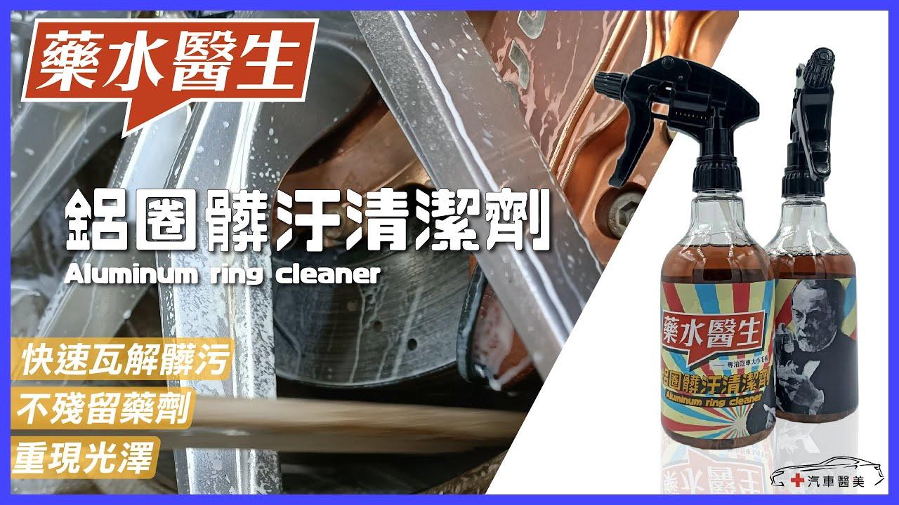 【自助洗車教學】鋁圈清潔劑/ 輪框清潔劑使用攻略!