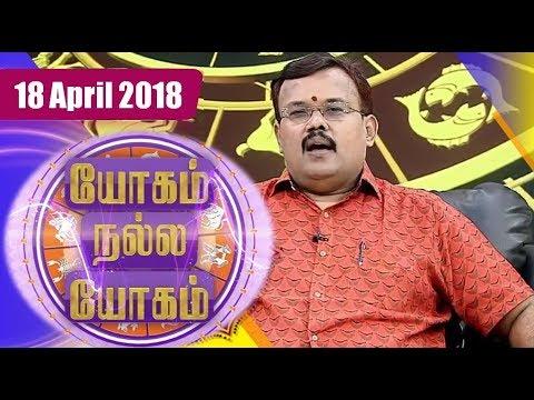 இன்றைய ராசி பலன்கள் (18/04/2018) - Astrologer Shelvi   Yogam Nalla Yogam [Epi-1325]