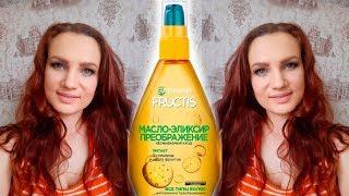 Масло эликсир для волос GARNIER FRUCTIS Преображение Несмываемый уход за волосами