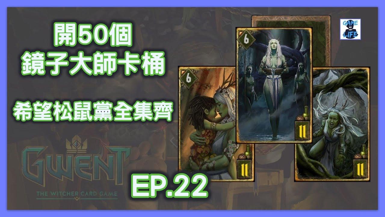 巫師之昆特牌丨EP.22 開50個鏡子大師卡桶. 希望松鼠黨全集齊丨Gwent: The Witcher Card Game #傑SixthGame - YouTube