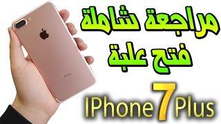 [ 4K ] Iphone 7 Plus Unboxing & Review - مراجعة أيفون ٧ بلس