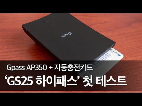 GS25 하이패스 AP350, 셀프형 자동충전카드 첫 사용 테스트