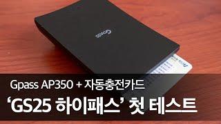 GS25 하이패스 AP350, 셀프형 자동충전카드 첫 …
