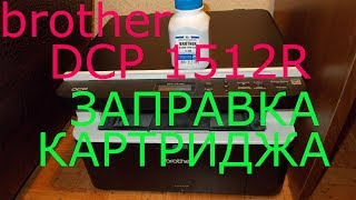 видео Обзор МФУ Brother DCP-1512R