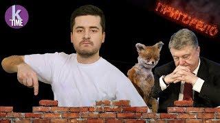 """Дно имени Порошенко и песни для """"остаточне прощавай"""" - #16 Пригорело"""
