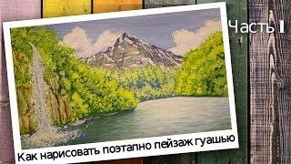 Как нарисовать поэтапно пейзаж гуашью. Рисуем горы и водопад Часть 1