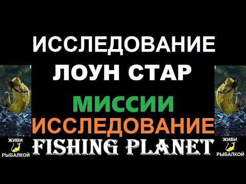 Исследование Лоун Стар - миссия Fishing Planet
