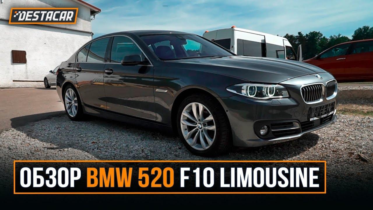 Обзор BMW 520 F10 Limousine