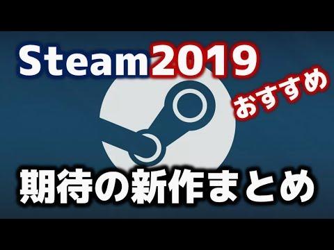 【Steamおすすめ保存版】2019年期待の新作まとめ Mp3