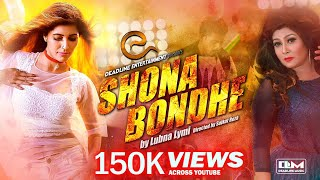 Shona Bondhe Lubna Lymi Mp3 Song Download