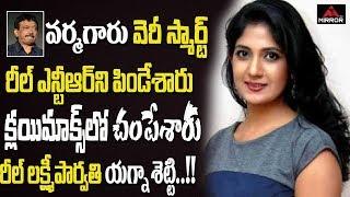 Yagna Shetty Reveals Lakshmi's NTR Movie Climax Scene   RGV   Lakshmi Prvathi   Mirror TV Channel