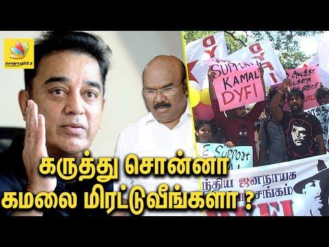 கருத்து சொன்னா கமலை மிரட்டுவீங்களா ? DYFI comes to the support of Kamal | Protest
