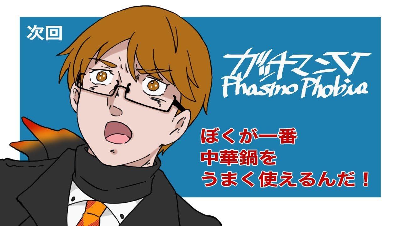 【Phasmophobia Lv327】中華鍋 大地に立つ!!