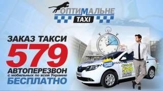 Оптимальное такси заказ с мобильных 579(, 2014-08-04T10:20:09.000Z)