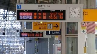 2018年3月17日ダイヤ改正で見納め 多摩急行 唐木田行き電車(入線アナウンスから発車まで)