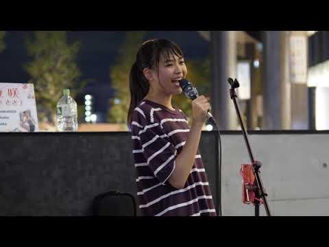 三阪咲「君はロックを聴かない (あいみょん)」2018/08/14 MUSIC BUSKER IN UMEKITA うめきた広場