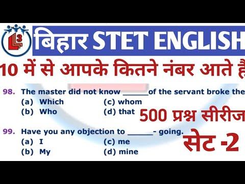 Bihar STET English Grammar || 500 objective question series Part -2