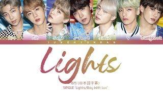 BTS (日本語字幕) - LIGHTS 「Color Coded Lyrics_Kan/Rom/Eng」