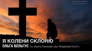 NEW 2016! Ольга Вельгус | Я КОЛЕНИ СКЛОНЮ - караоке