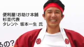 あの新加勢大周【坂本一生】便利屋に転身し、今や取締役!苦労を語る 坂本一生 検索動画 18