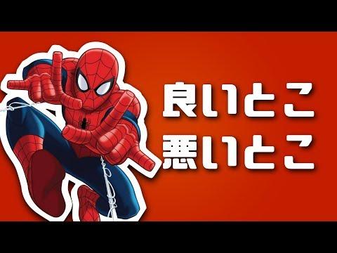 新作スパイダーマンの良いとこ、悪いとこ【PS4】
