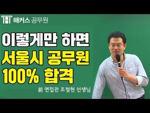 [공무원시험] 진짜 면접관 조철현 선생님이 말하는 서울시 공무원 면접의 모든 것!