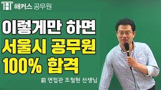 [공무원시험] 진짜 면접관 조철현 선생님이 말하는 서울…