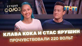 """""""Студия союз"""": Клава Кока и Стас Ярушин прочувствовали 220 вольт"""