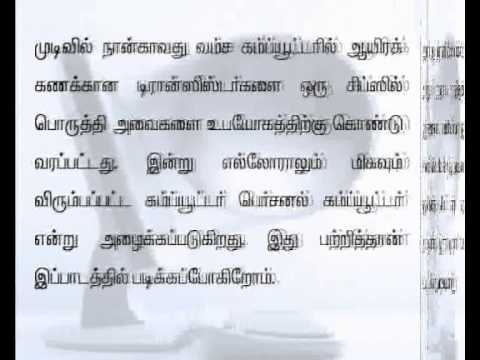 tamil 22 History of computers - YouTube