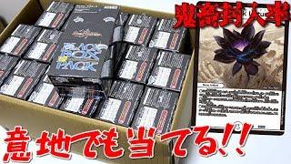 【デュエマ】鬼畜封入率「ブラックロータス」狙って謎のブラックボックス大量開封!!!!!!
