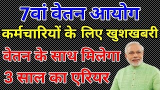 7th Pay Commission| Central VS State Government Employees Today Latest News| Salary Hike Maharashtra