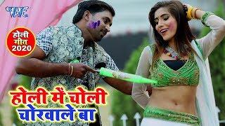 भोजपुरी होली गीत 2020   Holi Me Choli Chorawale Ba   Govind Bhojpuriya   Bhojpuri Song