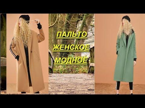 Женское пальто модное, Пальто женское Осень - Весна, Купить пальто алиэкспресс,