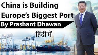 China is Building Europe's Biggest Port Piraeus Current Affairs 2019 #UPSC2020 #IAS