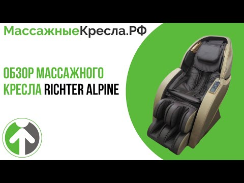 Массажное кресло Richter Alpine (Рихтер Альпайн). Полный видео обзор от МассажныеКресла.рф
