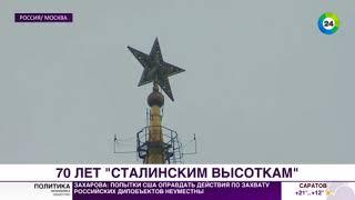 Тайна сталинских высоток. 70 лет со дня закладки первого камня
