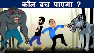 कुशल  पहेलियाँ ( Season 2  Part 12 ) | Riddles in Hindi | Logical Baniya