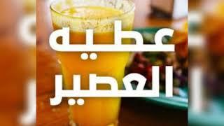 😅😅   اغنية  عطيه العصير الكأس الكبير    😅😅