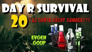Day R Survival #20 АПАТИТЫ, НОВЫЕ РЕЦЕПТЫ И ЧЕРТОВ НАБОР ХИМИКА!!! | Evgen GoUp!