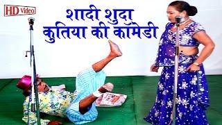 शादी शुदा कुतिया की कॉमेडी   Rampat Harami Hot Nautanki   Rampat Harami Comedy In Hindi HD