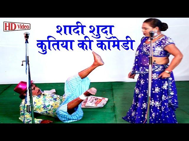 ???? ???? ?????? ?? ??????   Rampat Harami Hot Nautanki   Rampat Harami Comedy In Hindi HD