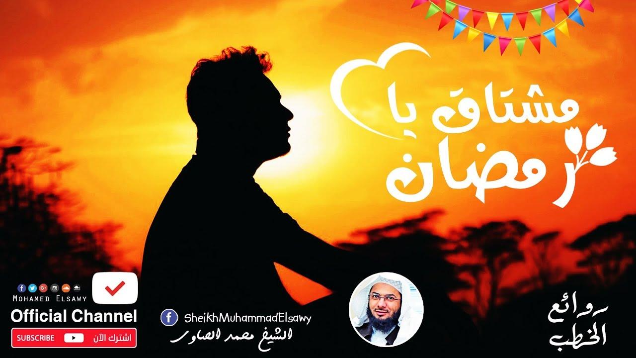 مشتاق يا رمضان أروع وأفضل خطبة ممكن تسمعها عن شهر رمضان الشيخ محمد الصاوي Youtube